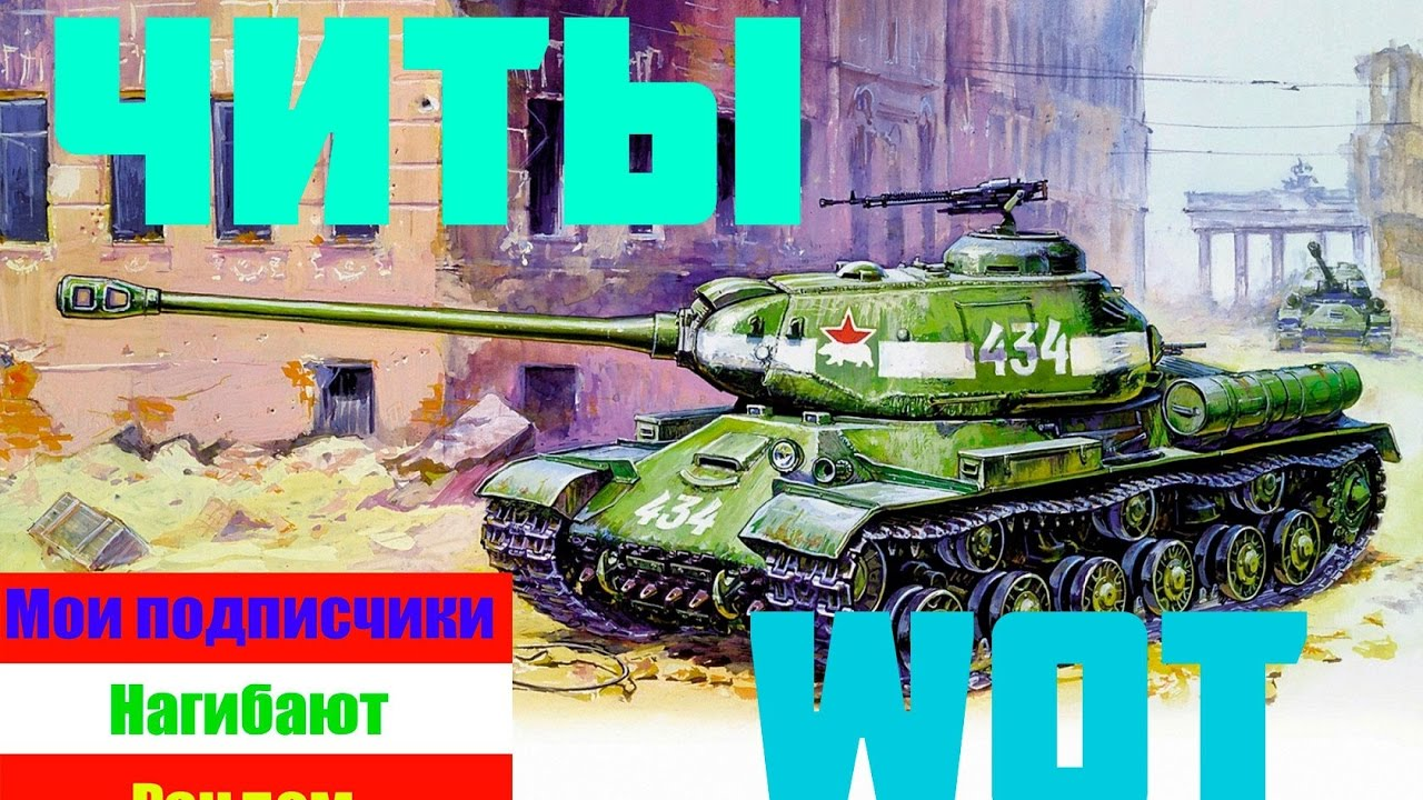 Скачать XVM / Оленемер для World of Tanks 0.9.22.0.1 с ...