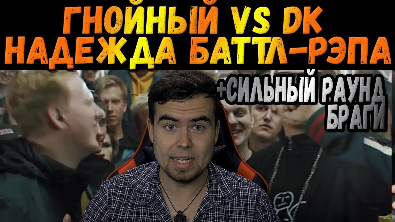 DK vs Гнойный - надежда баттл-рэпа. Сильный раунд БРАГИ.