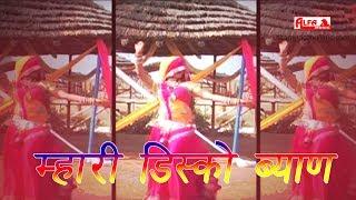 Rajasthani Song | Mhari Disco Byan | Rajasthani Dance Song | Alfa Music & Films