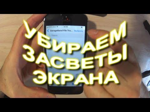 Как убрать засветы на экране дисплея после утопления смартфона. #iphone #volgaspintv #aliexpress