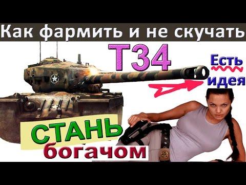 10 фрагов т34 ссср