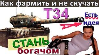 """Т34 Горы """"серебра"""" и веселья ! Как играть на T 34 и не скучать!"""