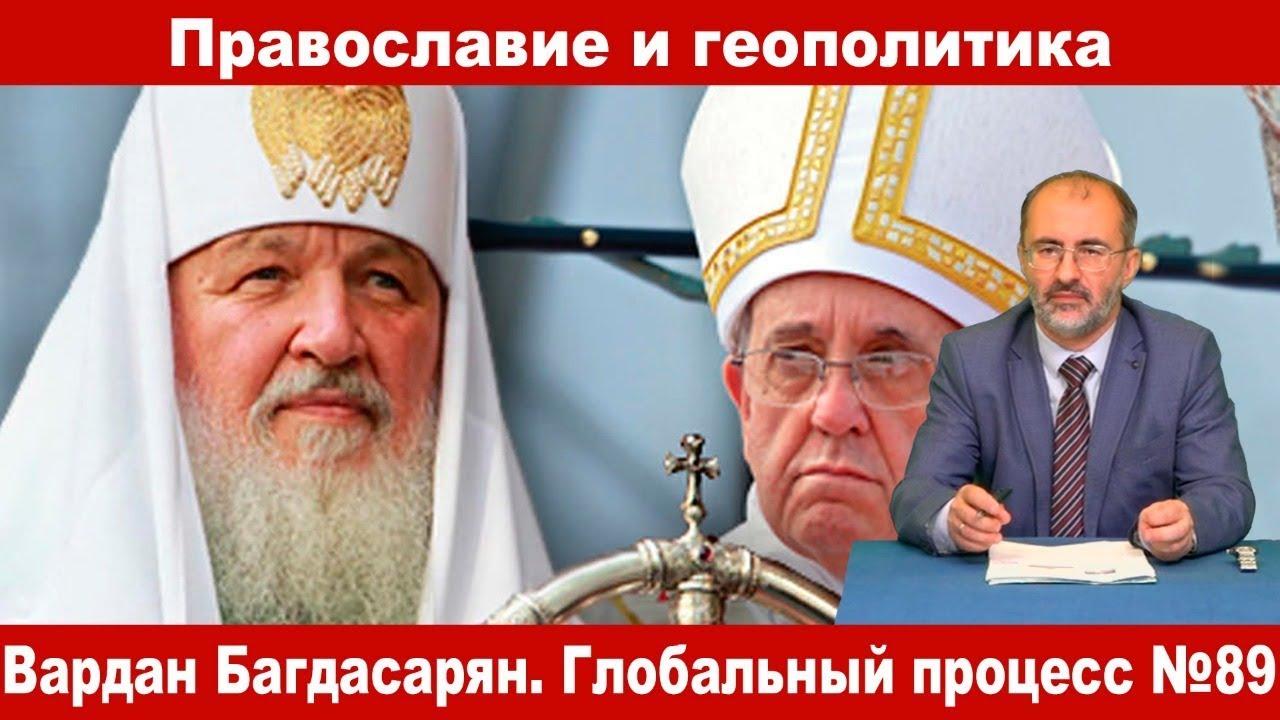 Православие и геополитика — Вардан Багдасарян. Глобальный процесс №89