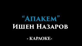 """Ишен Назаров """"Апакем"""" (Караоке)"""
