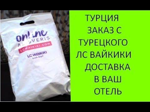 Как купить одежду в турецком интернет магазине ЛС Вайкики с доставкой в ваш  отель? Meryem Isabella