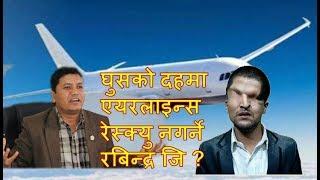 घुसको दहमा  एयरलाइन्स रेस्क्यु नगर्ने रबिन्द्र जि ? रमेश प्रशाई  Janata Janardan, 23, November 2018