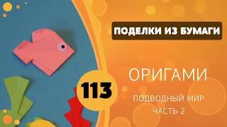 113 - Подводный мир. Часть 2