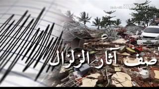 الدرس1 الديناميكية الداخلية للكرة الارضية/الزلزال ظاهرة طبيعية (أصف أثار زلزال)