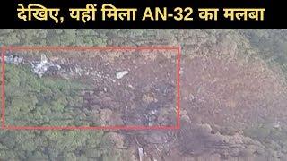 AN-32 Crash Site: देखिए, वो इलाका जहां मिला लापता विमान एन-32 का मलबा। Lipo। Arunachal Pradesh