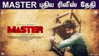 Master Release Date Changed  | Thalapathy Vijay-Vijay Sethupatni-Lokesh Kanagaraj | Tamil Movie 2020