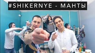 Это Манты (ПАРОДИЯ НА ТИМАТИ-ПОНТЫ) - #SHIKERNYE  - КЛИП