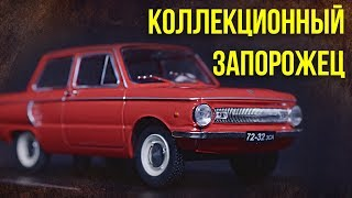 Коллекционный Запорожец Заз 966 | Коллекционные Автомобили Ссср – Масштабные Модели | Иван Зенкевич