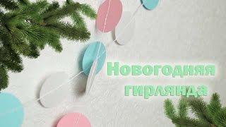 DIY новогодняя гирлянда ИЗ БУМАГИ