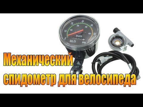 Велообзор: Механический спидометр для велосипеда.