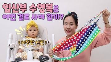🤰🏻 임산부 수영복 고르기! 🩱 어떤 수영복이 편할까? Pregnancy Swimming