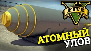 GTA 5 - Нашли ядерную Бомбу! #14