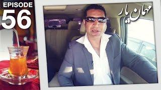 مهمان یار - فصل ششم  - قسمت 56 / Mehman-e-Yaar - Season 6 - Episode 56