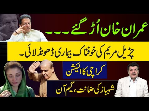 Mubasher Lucman: چڑیل کی بڑی مخبری۔۔   عمران خان اڑ گئے۔۔!!