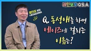 [레인보우 Q&A] 5회 동성…