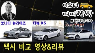 쏘나타뉴라이즈,더뉴K5,SM6택시비교영상