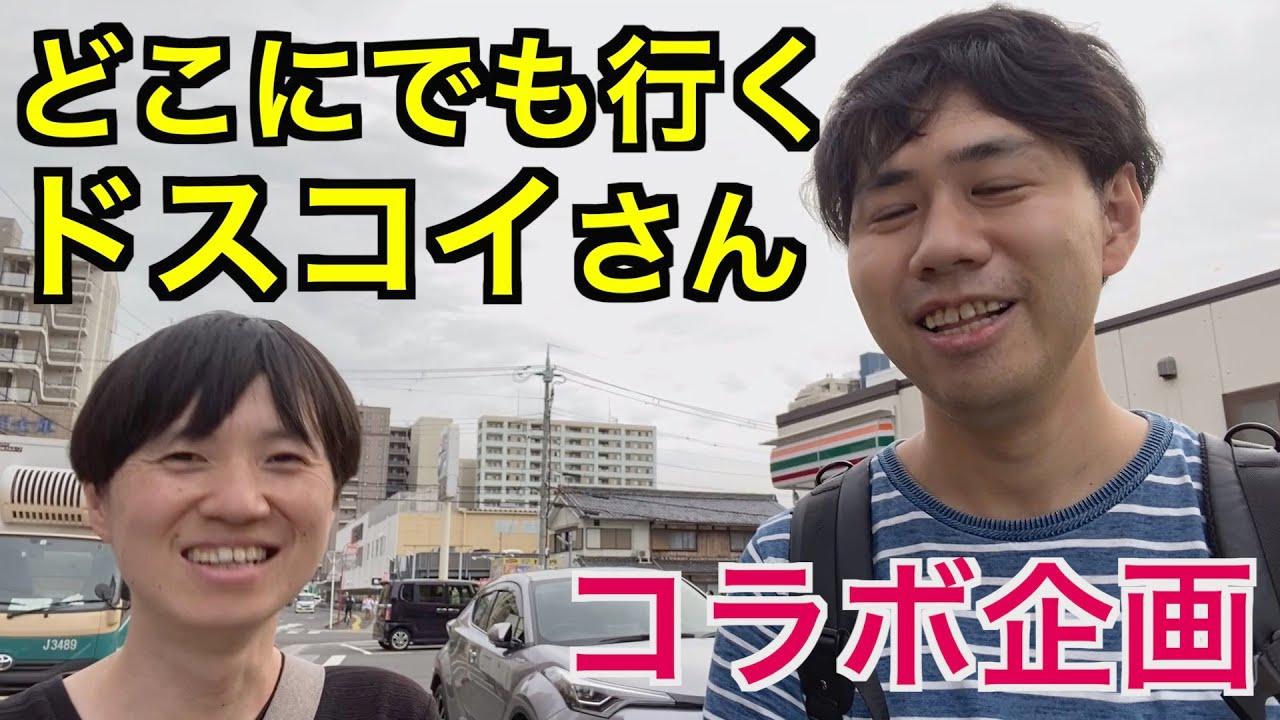 【南草津駅】滋賀県に突如あらわれた都会にドスコイさんと行く!