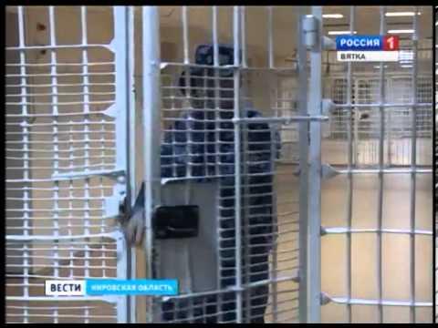 День СИЗО и тюрем (ГТРК Вятка)