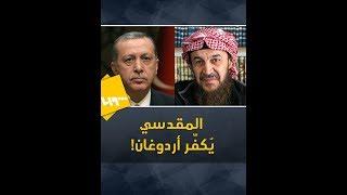 """Gambar cover منظّر جهادي سلفي يكفر أردوغان ويصفه بـ """"العلماني"""""""