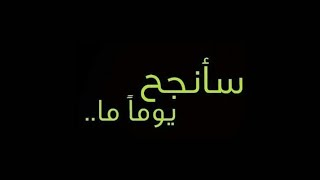 """دكتور ابراهيم الفقى   اقوى فيديو تحفيزي للنفس """" سوف انجح """"   Dr Ibrahim Elfiky"""