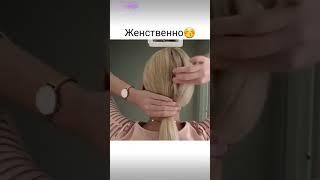 Красивая женская причёска
