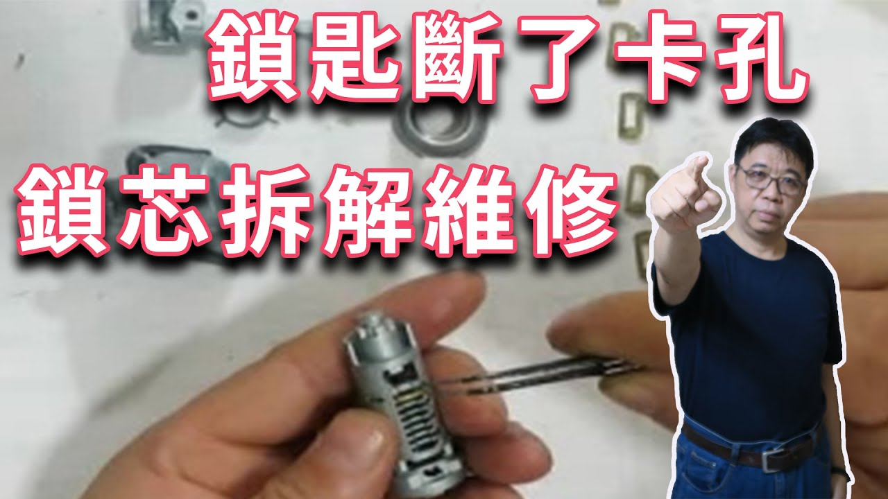 鎖匙斷掉卡洞-鎖芯拆解維修  偏方無效直球對決的終極拼圖 海賊王diy日記
