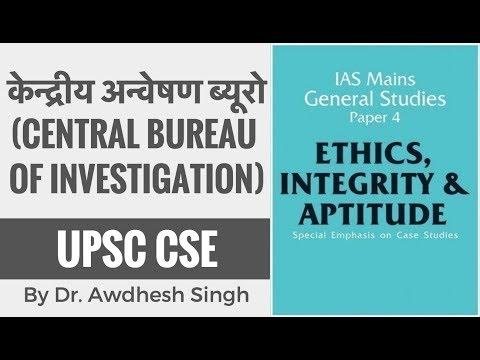 केन्द्रीय अन्वेषण ब्यूरो (Central Bureau of Investigation): Ethics, Integrity & Attitude for CSE
