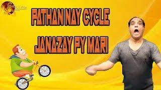 Pathan Nay Cycle Janazay Py Mari | Funny Jokes | Comedy Skits | HD