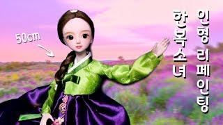 [Doll Repaint] 인형을 청초하고 단아한 한복 소녀로 꾸며봤어요 - 50cm 구체관절인형 나이트로리타 리페인팅(hanbok,bjd) /딩가의 회전목마 (DINGA)