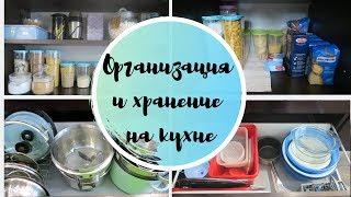 Мотивация на уборку. Организация и хранение на кухне /Порядок в шкафах /Убирайся со мной
