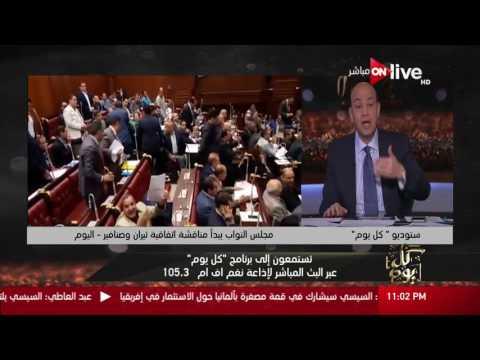 كل يوم: مشاهد مخجلة في مجلس النواب المصري حول مناقشة اتفاقية تيران وصنافير