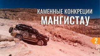 Встреча с группой. Степные дороги Казахстана. Каньоны и каменный конкреции - Поездка в Мангистау 2