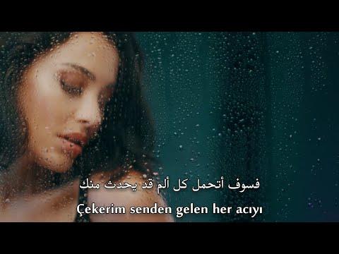 أغنية تركية مترجمة ( آه أيه الحب ) - توفانا توركاي   Tuvana Türkay - Ah Aşk 2021