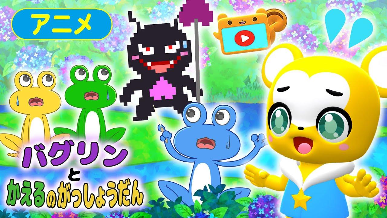 【アニメ】バグリンとかえるのがっしょうだん【こどものうた・童謡・手遊び・ダンス】Japanese Children's Song, Nursery Rhymes,Fingerplay Songs