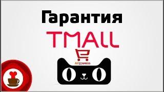 видео Что такое Tmall на Алиэкспресс ?