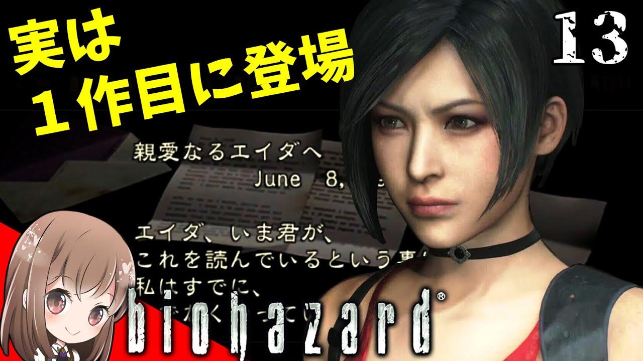 【#13】実は1作目で名前が登場しているエイダ!ついに研究所へ【バイオハザード】【BIO HAZARD】【Resident Evil】【実況】