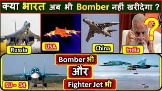 Why India not buying bomber Aircraft ? | Russian bombers vs US bombers | India needs Su-34 | H-6