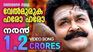 Velmuruka Harohara | Naran | Video Song | Mohanlal | M.G.Sreekumar | Kaithapram | Deepak Dev | Joshy