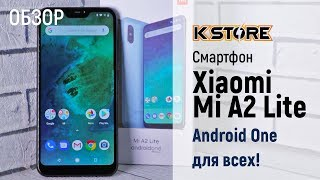 Обзор Xiaomi Mi A2 Lite Android One для всех!