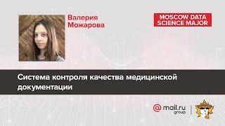 Система контроля качества медицинской документации – Валерия Можарова