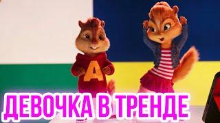Элвин и Бурундуки поют Девочка В Тренде (Miko) | Девочка топ