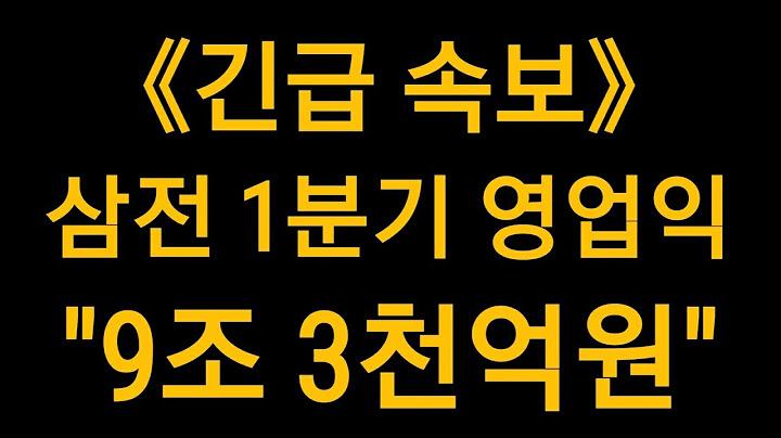 《긴급 속보》삼성전자 1분기 영업이익 9조 3천억원, 어닝서프라이즈!!