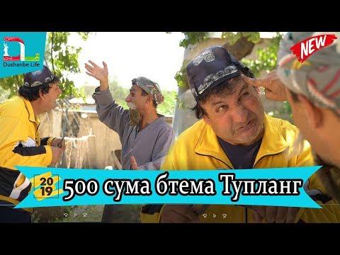 Тупланг ай ма 500 сомони карздори Сахнаи нав  2019