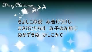 平成29年12月23日「100万人のサイレントナイト」のために作った「きよしこの夜」の伴奏です。