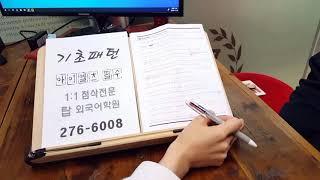 전주알츠학원 아이엘츠 라이팅 IELTS WRITING …