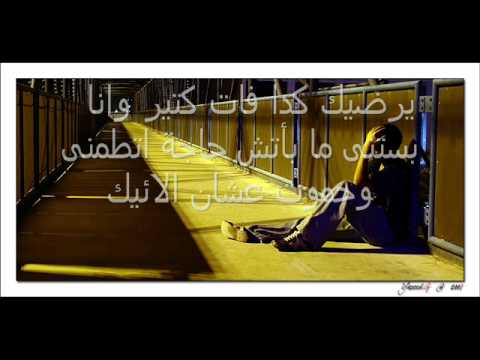 7make knt ttklm by omar bushnaq محمد حماقي كنت تتكلم.wmv